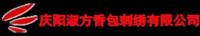 慶陽淑方刺繡有限公司