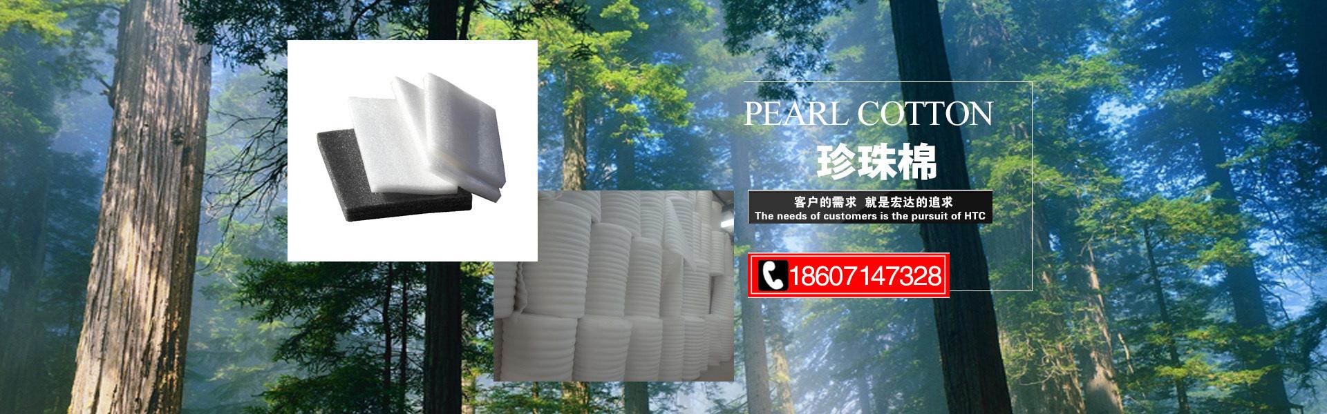 武汉市汉阳宏达纸箱厂-珍珠棉样品