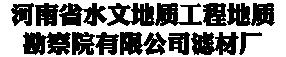 河南省水文地质工程地质勘察院有限公司滤材厂