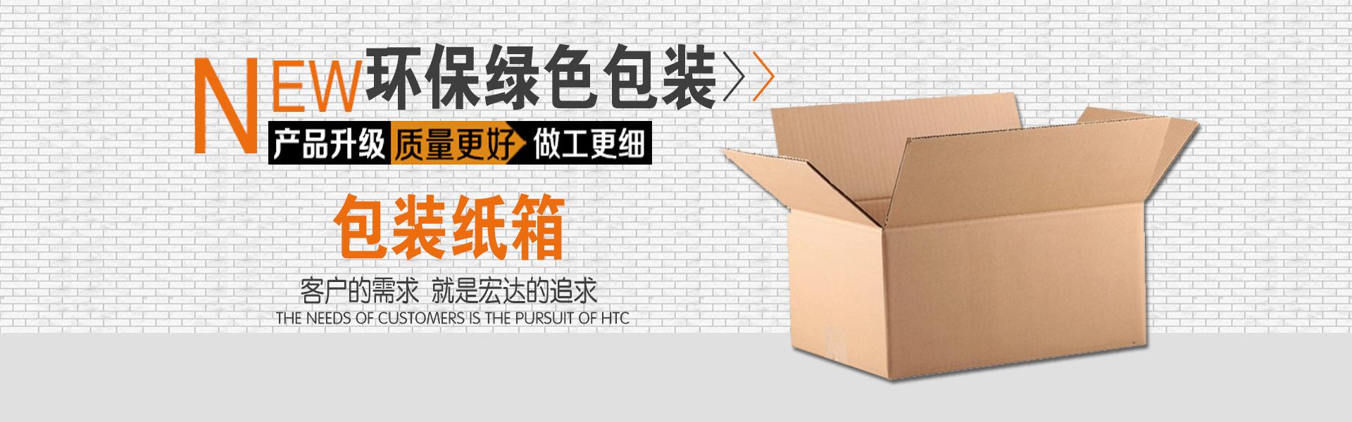 武汉市汉阳宏达纸箱厂-包装纸箱样品