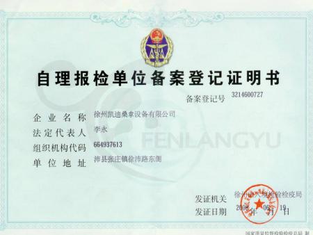自理报检单位登记证明书