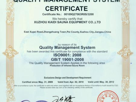 质量安全证书
