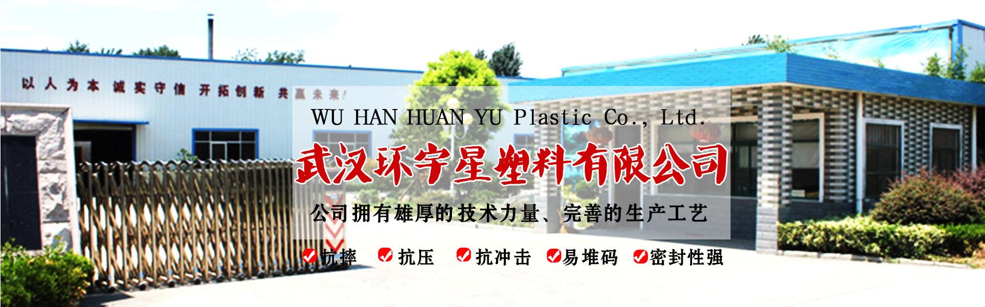 武汉环宇星塑料有限公司网站形象图