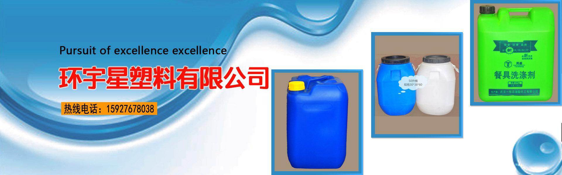 武汉环宇星塑料有限公司网站首页图-武汉塑料桶