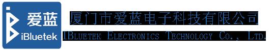 厦门市爱蓝电子科技有限公司