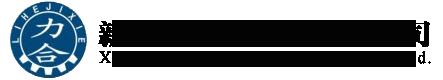 新乡市雷竞技官网手机版机械有限公司