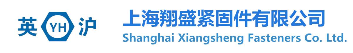 上海市翔盛緊固件有限公司