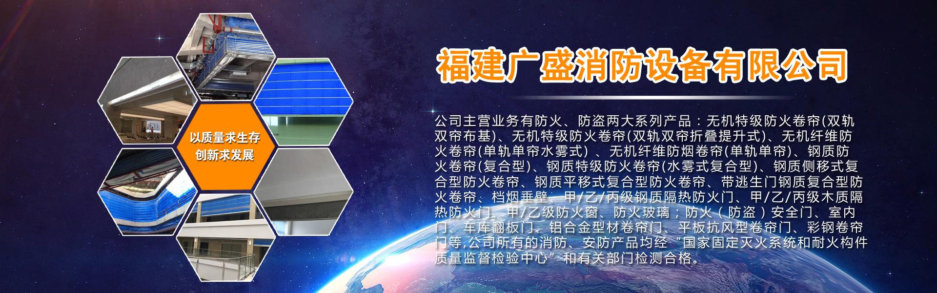 福建省广盛消防科技超碰公开视频