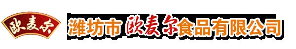 潍坊市欧麦尔食品有限公司