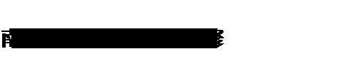 BB平台贝博APP体育官网汽修厂