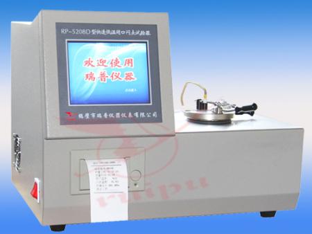 RP-5208D自動低溫閉口閃點試驗儀