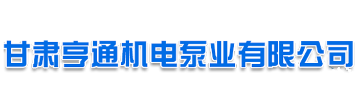 甘肃亨通机电泵业有限公司