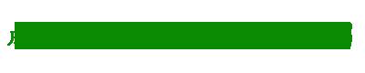 成都海星農牧發展有限公司