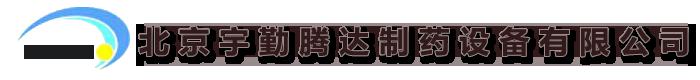 北京宇勤騰達制藥設備有限公司1