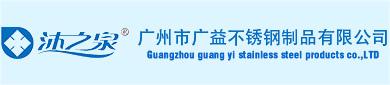 廣州廣益不銹鋼制品有限公司