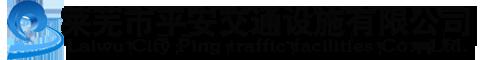 萊蕪市平安交通設施有限公司
