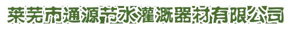 萊蕪市通源節水灌溉器材有限公司
