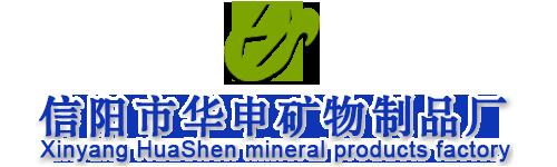 信阳市平桥区华申矿物制品厂