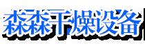 临朐森森干燥设备有限公司