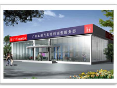 廣州本田汽車特約南陽銷售服務部