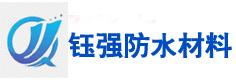 寿光市钰强防水科技有限公司