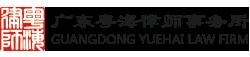 广东粤海律师事务所