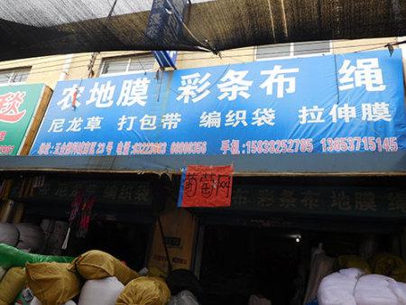 熱烈慶祝鄭州永輝農地膜廠家網站成功上線!