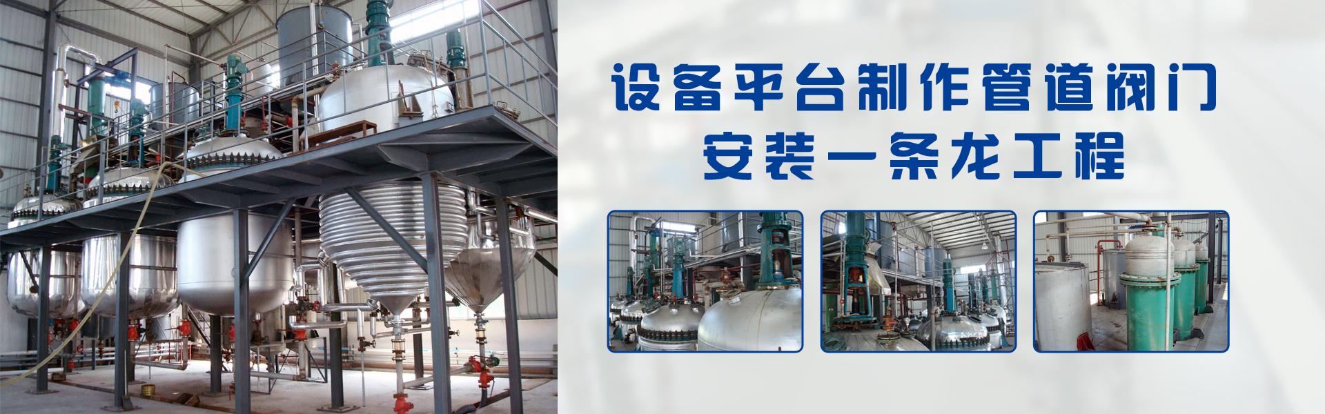 肇庆市正大化工机械设备有限公司专业从事特种机械设备制造,产品设备广泛应用于医药化工、日用化工、石油化工。