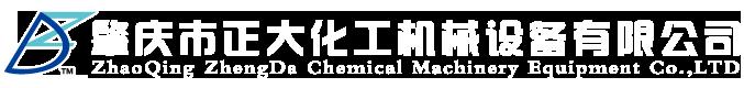 肇庆市正大化工机械设备有限公司