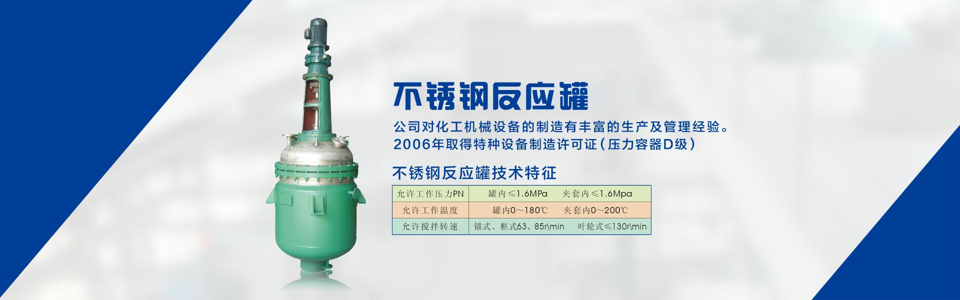 广东11选5提供不锈钢反应釜,搪瓷反应罐等产品!