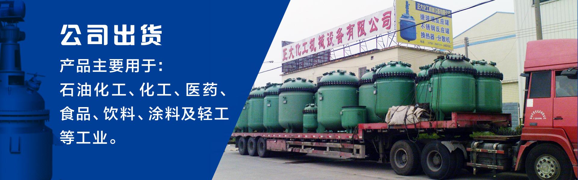 肇庆市正大化工机械设备有限公司主要产品品种有反应釜、反应罐、不锈钢反应釜、不锈钢反应罐、搪瓷反应罐等!