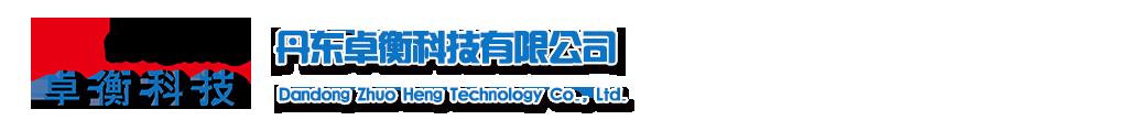 丹东卓衡科技有限公司