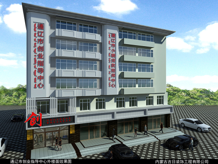 通遼市創業指導中心建筑物裝飾工程