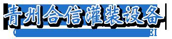 青州合信灌装设备有限公司