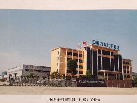 中國兵器河南紅陽(社旗)工業園