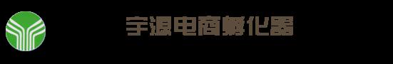 河南省宇源电商孵化器有限公司