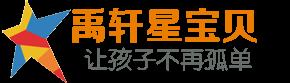 大连禹轩星宝贝教育咨询有限公司