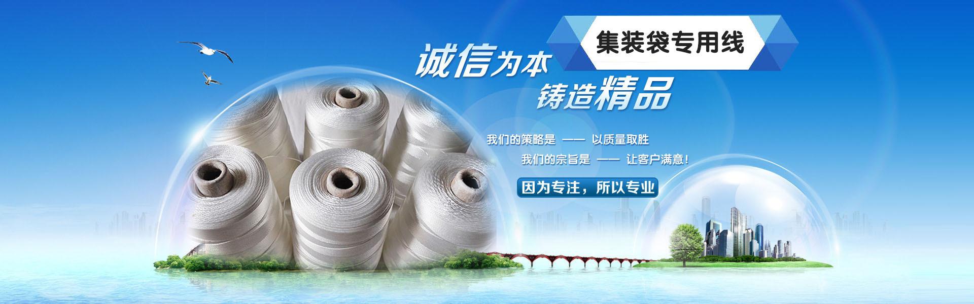 淄博玉福包装制品和塑编制线厂家