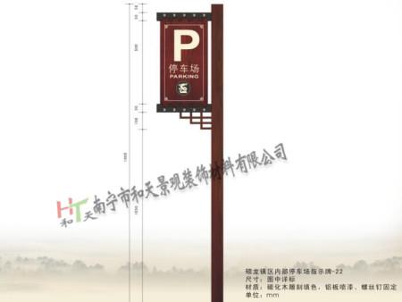 """碳化木刻字""""停车场""""指示牌"""
