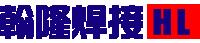 盘锦市兴隆台区翰隆焊接安装中心