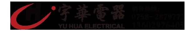 宇華電器有限公司