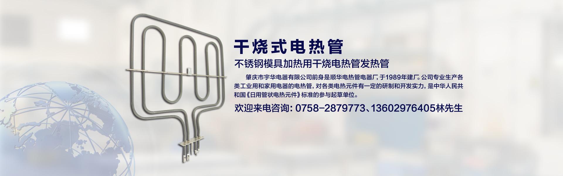 肇慶市宇華電器有限公司專業生產干燒式電熱管,單頭電熱管和不銹鋼電加熱管。