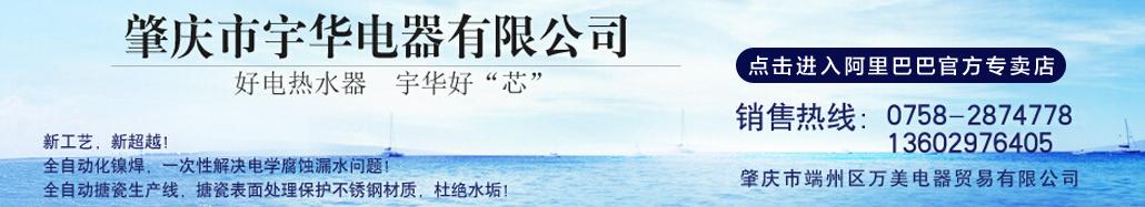 肇庆市宇华电器有限公司专业生产即热电热水器,单头电热管和不锈钢电加热管。