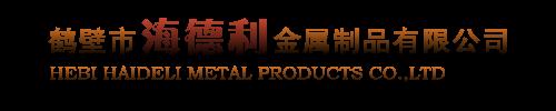 鹤壁市海德利金属制品有限公司