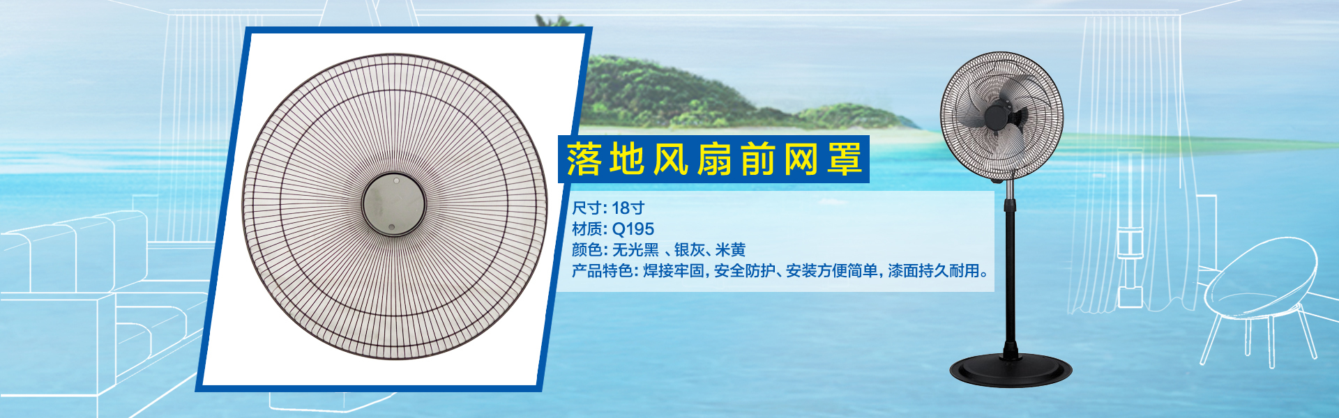 德慶偉業五金制造有限公司主營業務為生產經銷批發風扇、風機網罩、鐵線制品!