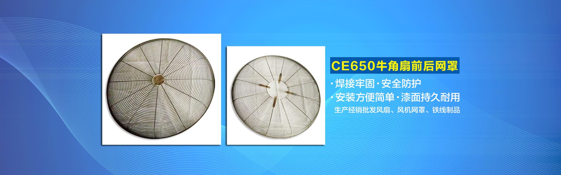 德慶偉業五金制造有限公司主要產品有落地霧化前網、霧化風扇網罩、強力風扇網罩、排氣扇前網罩!