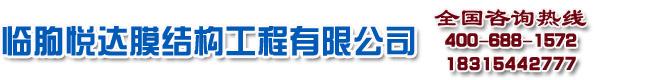 临朐悦达膜结构工程有限公司