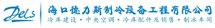 海口玉米视频app软件下载製冷設備工程有限公司