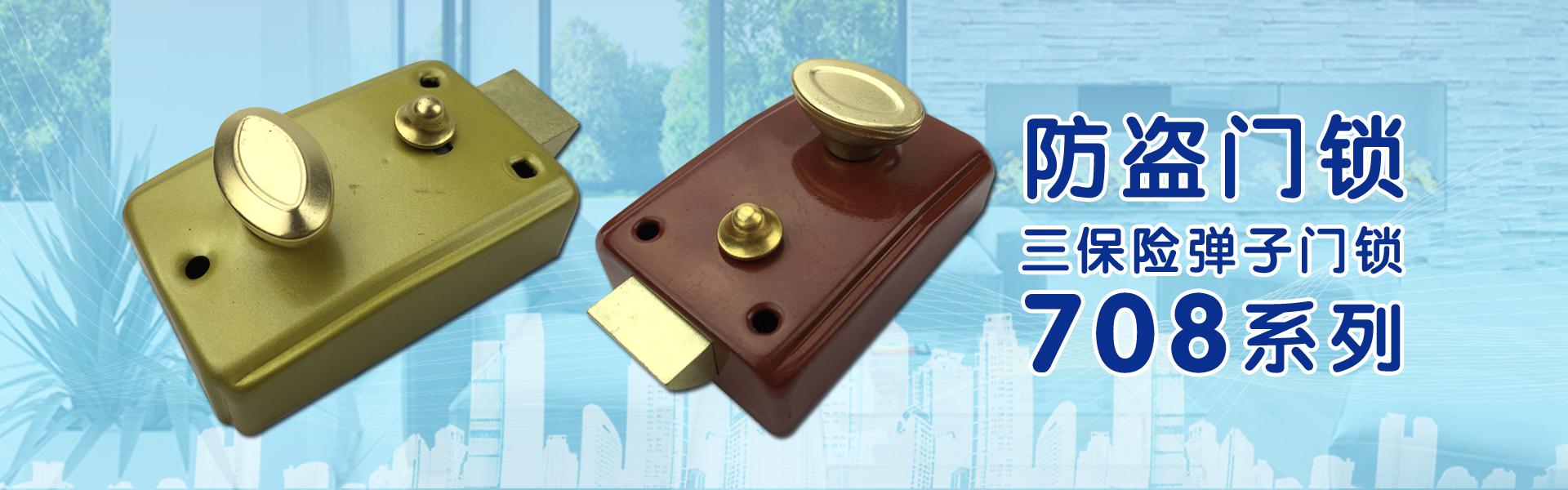 高要市金利镇源发五金锁厂是一家以门锁五金的研发、制造、营销、服务为一体的专业化现代企业,主要生产批发三保险弹子门锁、老式门锁。