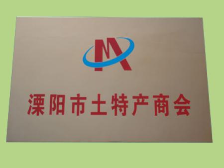 乐虎国际手机客户端App下载土特产商会